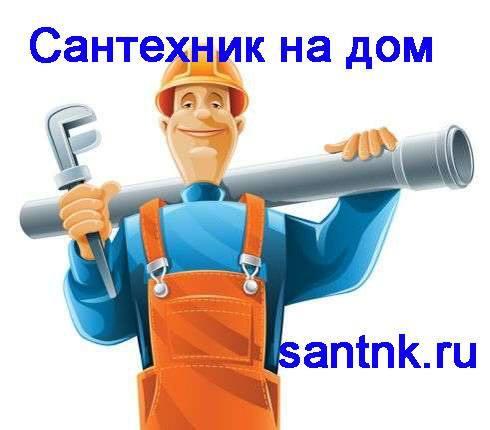 Сантехник Краснодар